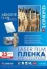 Пленка самоклеящаяся для лаз. принтеров и МФУ, прозрачная (A4, 80г/м2, 25л) 2800003  Lomond