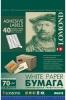Бумага самоклеящаяся белая универсальная (А4, 70г/м2, 50л, 40 дел. 48,5*25,4мм) 2100195  Lomond