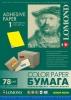 Бумага самоклеящаяся лимонно-желтая, матовая для лаз. принтеров и МФУ (A4, 50л)  Lomond